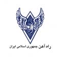 راه آهن جمهوری اسلامی لوگو