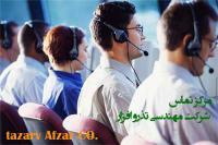مهندسی مجدد (BPR) فرایندهای کسب و کارBPM