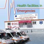 راه اندازی ۱۴ دستگاه سیستم ضبط مکالمات صنعتی راک مونت حرفه ای HCLS3000  در کلیه مراکز مدیریت حوادث و فوریتهای پزشکی استان خراسان جنوبی