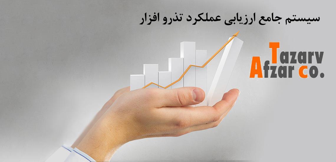 tazarv-kpi-system سیستم جامع ارزیابی عملکرد اثربخش در سازمان