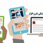 بیمه الکترونیکی از راه اندازی و استقرار تا مزایا و معایب آن