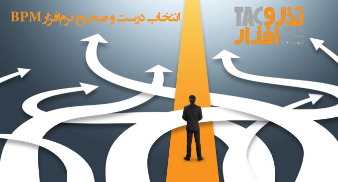 TAZARV-BPM-GUIED ۷ مرحله برای انتخاب درست و صحیح نرمافزار BPMS