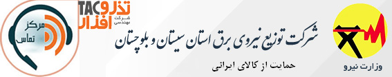 مرکز-تماس-تذرو-توزیع-برق-سیستان