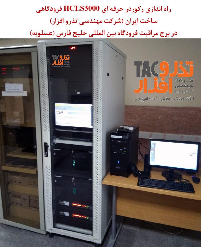 ضبط-مکالمات-فرودگاه-عسلویه-1030x400 راه اندازی رکوردر حرفه ای HCLS3000 فرودگاهی در برج مراقبت فرودگاه بین المللی خلیج فارس (عسلویه)