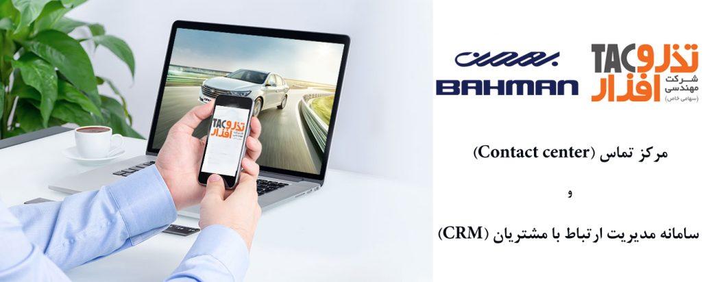 tazarv-bahman-crm-contactcenter