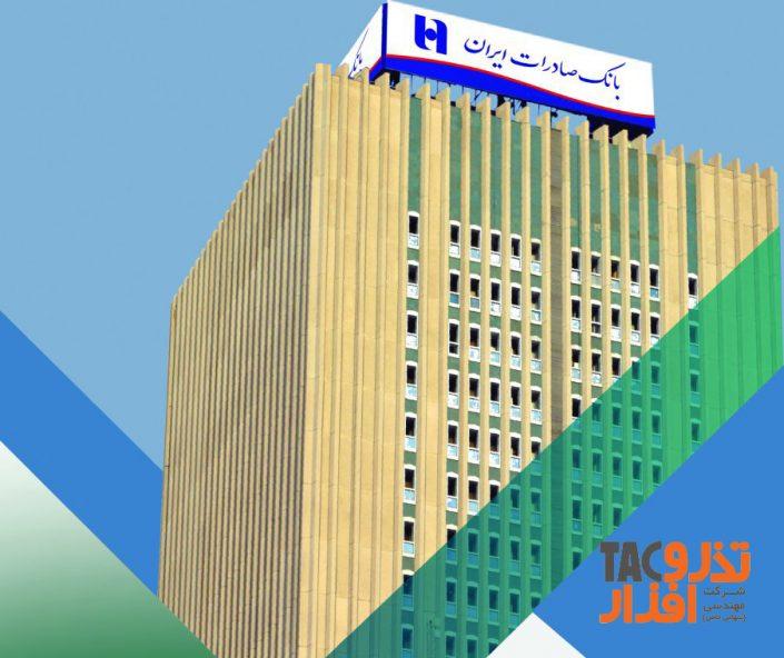 سامانه جامع فرآیندی امور بازرسی و تطبیق-بانک صادرات