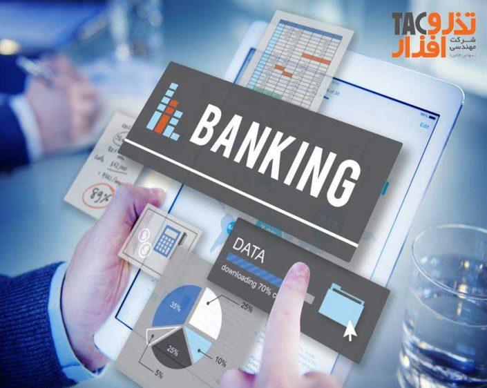 سمپوزیوم بانکداری نوین