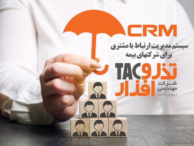 مزایای مدیریت ارتباط با مشتری (CRM) برای شرکتهای بیمه