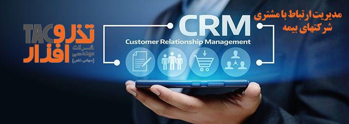 crm-for-insurance راهکار مدیریت ارتباط با مشتری (CRM) در صنعت بیمه