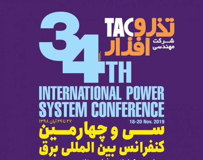 حضور فعال شرکت مهندسی تذرو افزار در سی و چهارمین کنفرانس و نمایشگاه بین المللی صنعت برق