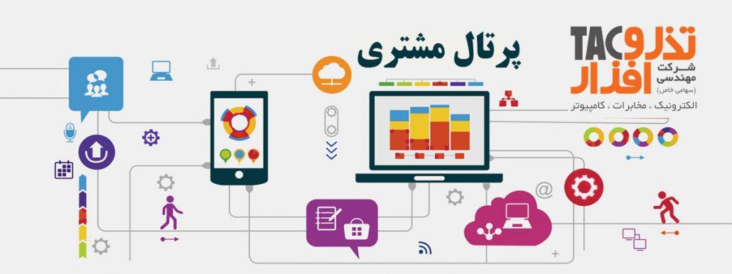 portals-tazarv-1030x386 اهمیت پورتال مشتری (customer self-service portal)
