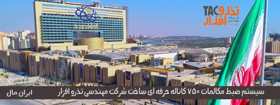 تجهیز بزرگترین مرکز تجاری خاورمیانه (ایران مال) به سیستم ضبط مکالمات پرظرفیت 750 کاناله حرفه ای HCLS3000
