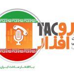 نصب و راه اندازی سیستم ضبط مکالمات ۷۵۰ کاناله حرفه ای HCLS3000 ، ساخت شرکت مهندسی تذرو افزار در بزرگترین مرکز تجاری خاور میانه (ایران مال)