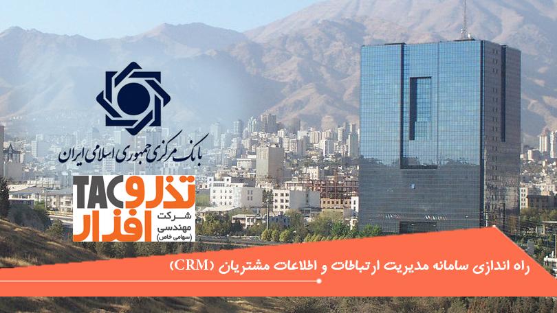 iran-central-bank طراحی، پیاده سازی و استقرار سامانه مدیریت ارتباط با مشتریان بانک مرکزی (Contact Center / CRM )