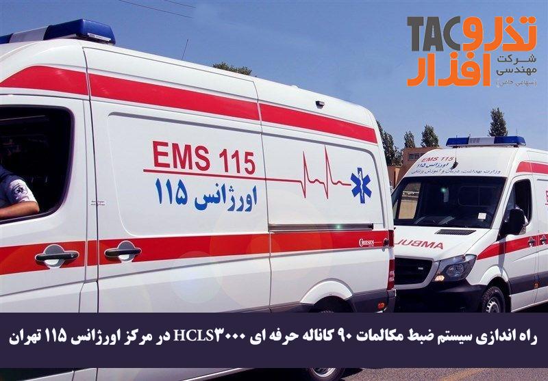 115-tazarv راه اندازی سیستم ضبط مکالمات ۹۰ کاناله حرفه ای HCLS3000 در مرکز اورژانس ۱۱۵ تهران