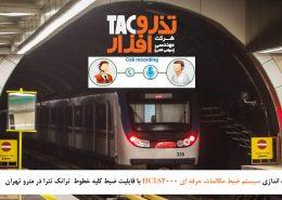 سیستم ضبط مکالمات حرفه ای HCLS3000 با قابلیت ضبط کلیه خطوط ترانک تترا در مترو تهران