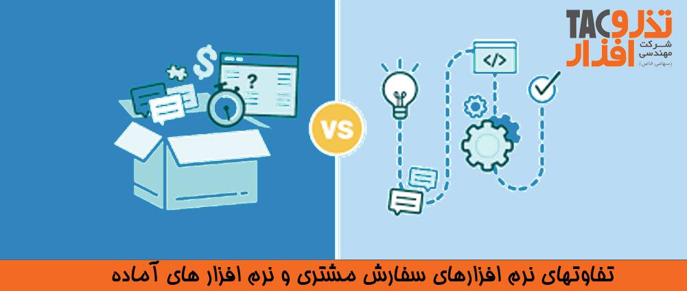 تفاوت های نرم افزار های آماده و نرم افزار های سفارش مشتری