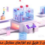 تضمین رفع نیاز سازمان از طریق نرم افزار سفارش مشتری چیست؟ بررسی تفاوت های نرم افزارهای سفارش مشتری و نرم افزار های آماده