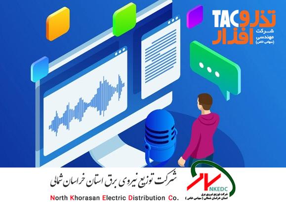 نصب و راه اندازی و ارتقاء کلیه سیستم ضبط مکالمات  حرفه ای HCLS3000 در شرکت توزیع نیروی برق خراسان شمالی