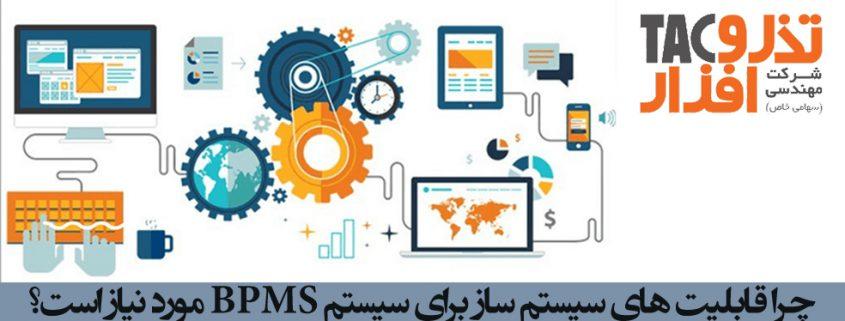 سیستم ساز برای سیستم BPMS