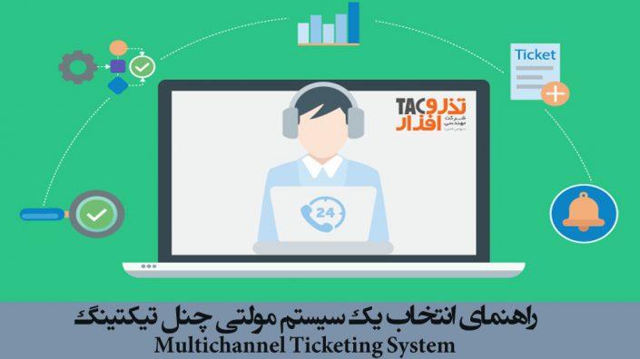 سیستم مولتی چنل تیکتینگ Ticketing Multichannel