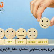 سیستم نظرسنجی و رضایت سنجی استاندارد، عامل افزایش رضایت مشتریان