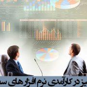 نقش تحلیل و آنالیز در کارآمدی نرم افزار های سفارش مشتری