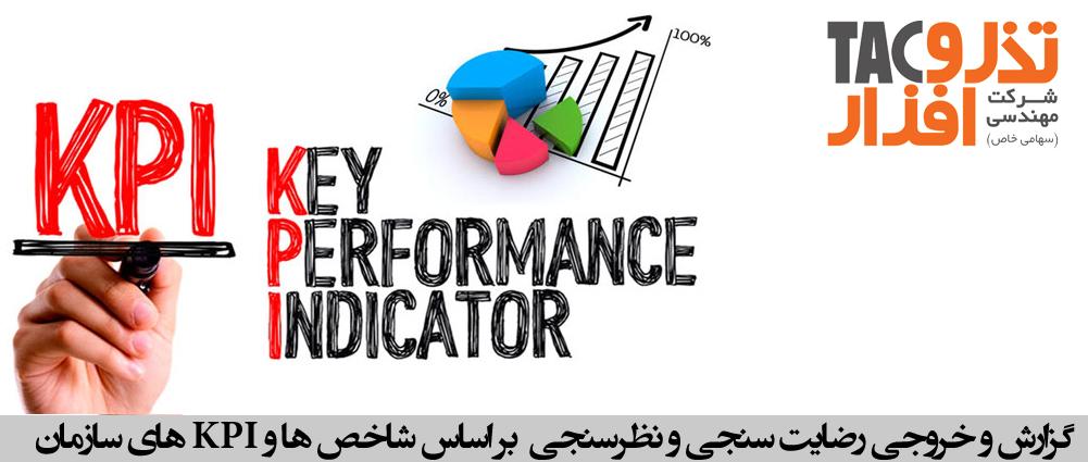 گزارش و خروجی رضایت سنجی و نظرسنجی مشتریان بر اساس شاخص ها و KPI های سازمان