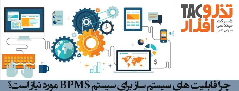 چرا قابلیت های سیستم ساز برای سیستم BPMS مورد نیاز است؟