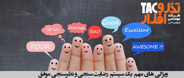 ویژگی های مهم یک سیستم رضایت سنجی و نظرسنجی موفق