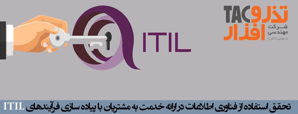 ارائه خدمت به مشتریان با پیاده سازی فرآیندهای ITIL