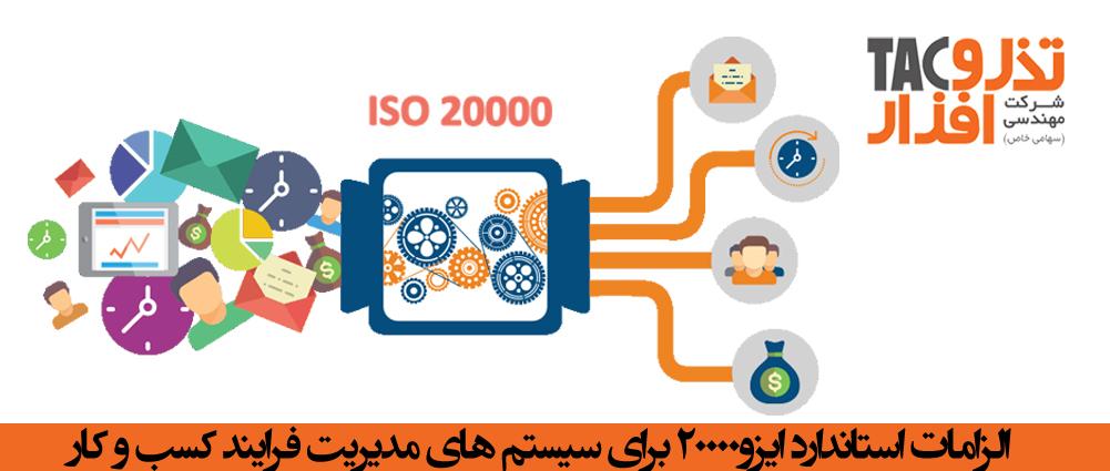 الزامات استاندارد ایزو۲۰۰۰۰ برای سیستم های مدیریت فرایند کسب و کار