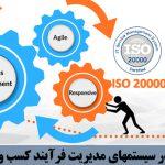 سیستم های مدیریت فرآیند کسب و کار(نرم افزار BPMS ) و الزامات ایزو۲۰۰۰۰