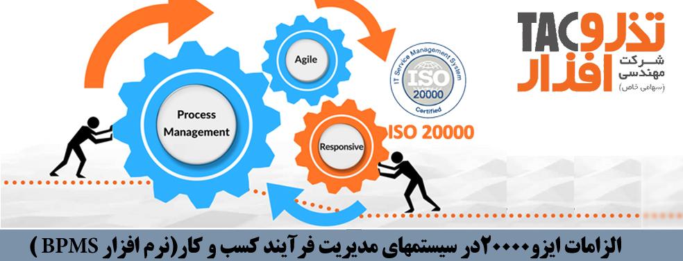 الزامات ایزو۲۰۰۰۰در سیستمهای مدیریت فرآیند کسب و کار(نرم افزار BPMS )