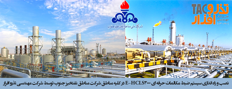نصب و راه اندازی سیستم ضبط مکالمات حرفه ای E-HCLS3000 در کلیه مناطق شرکت مناطق نفتخیز جنوب