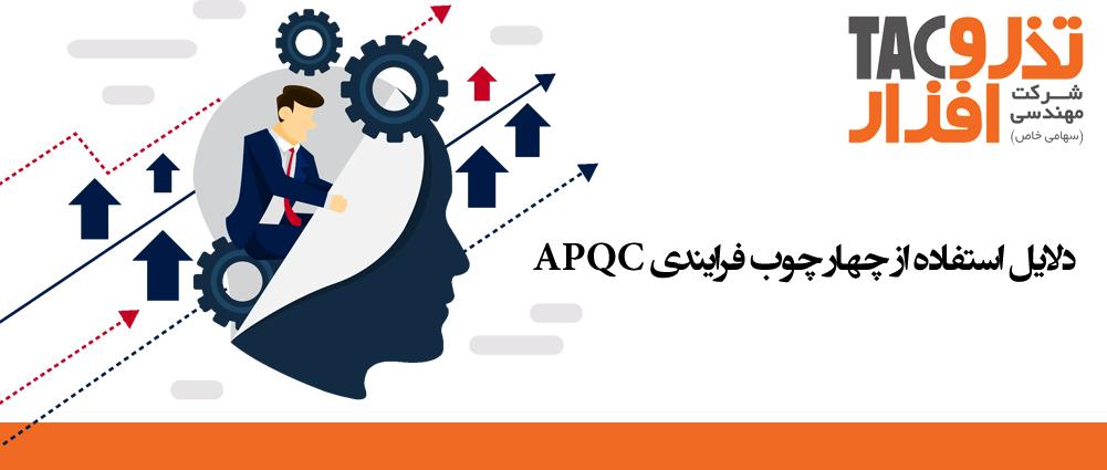 دلایل استفاده از چهار چوب فرایندی APQC