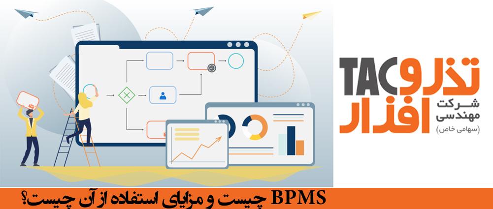 BPMS چیست و مزایای استفاده از آن چیست؟