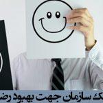 اقدامات موثر یک سازمان جهت بهبود رضایت مشتری