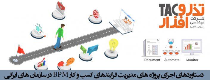 دستاوردهای اجرای پروژه های مدیریت فرایندهای کسب و کار BPM در سازمان های ایرانی