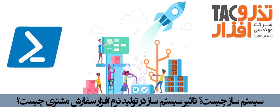 سیستم ساز چیست؟ تاثیر سیستم ساز در تولید نرم افزار سفارش مشتری چیست؟