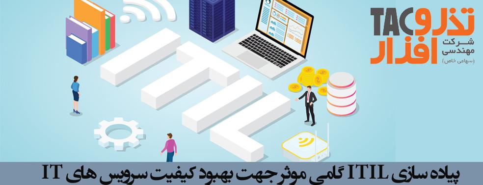 پیاده سازی ITIL گامی موثر جهت بهبود کیفیت سرویس های IT2