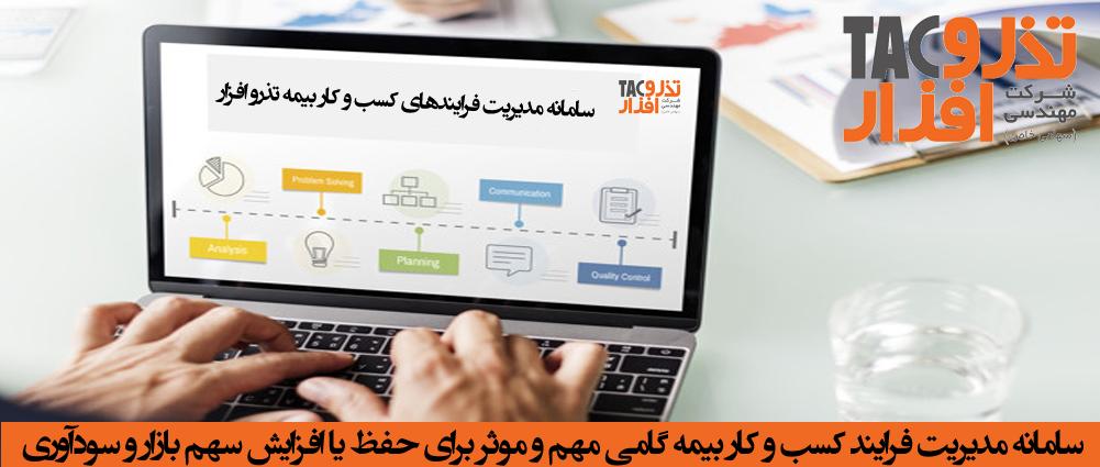 سامانه مدیریت فرایند کسب و کار بیمه