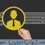 ضرورت وجود نظامنامه تغییرات (روش اجرایی تغییرات)