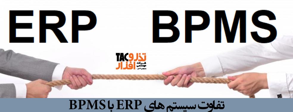 تفاوت سیستم های ERP با BPMS