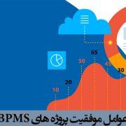 عوامل موفقیت پروژه های BPMS