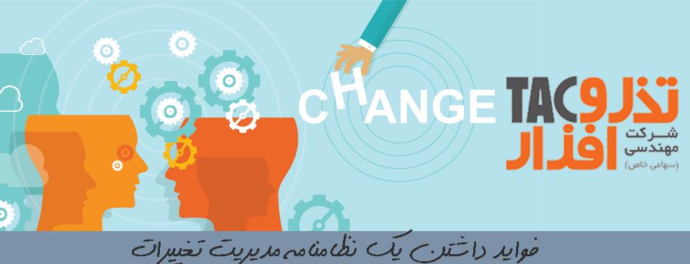 فواید داشتن یک نظامنامه مدیریت تغییرات