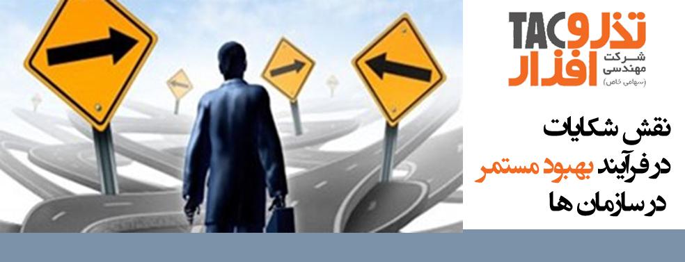 نقش مدیریت شکایت در فرآیند بهبود مستمر در سازمان ها