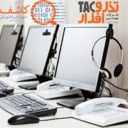 سامانه ي مركز تماس و مديريت ارتباط با مشتري (CRM) تذرو افزار