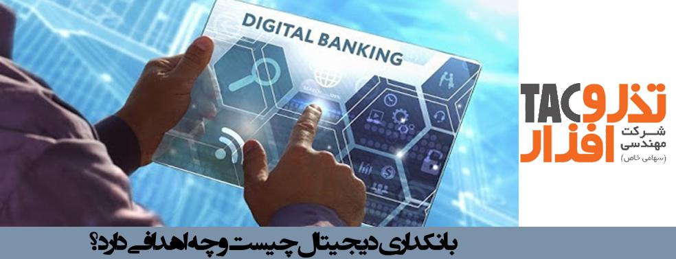 بانکداری دیجیتال چیست و چه اهدافی دارد؟