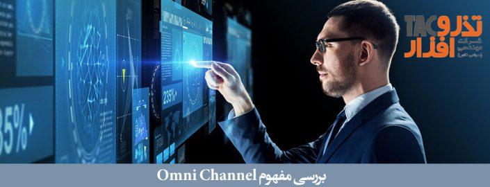 بررسی مفهوم Omni Channel